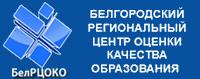 Бел РЦКО